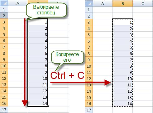 Преобразование столбца в строку в Excel