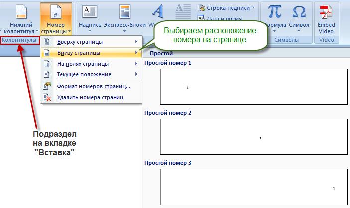 Вставка номера страницы в документ Word 2007