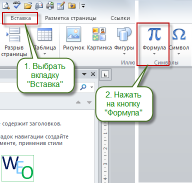 Вставить формулу в Word 2010