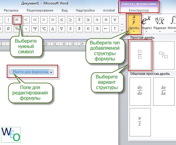 Добавление в формулу символов и типовых структур (дроби, выражения в степени и т.п.)