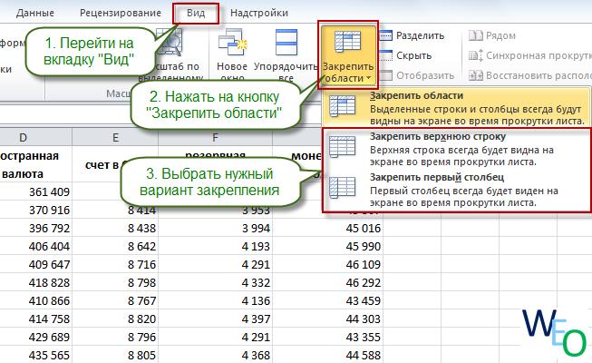 [Изображение: excel_2010_kak_zakrepit_pervyy_stolbec_i...roku_1.png]