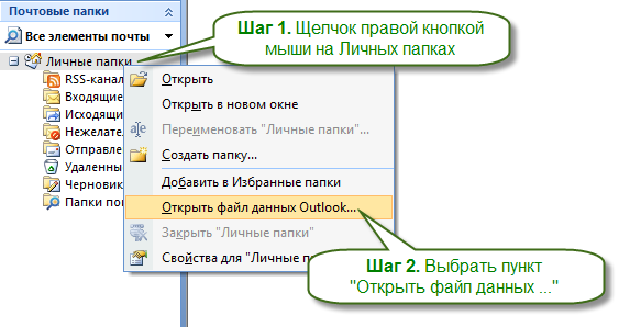 Открытие папки, в которой по умолчанию хранятся файлы данных Outlook