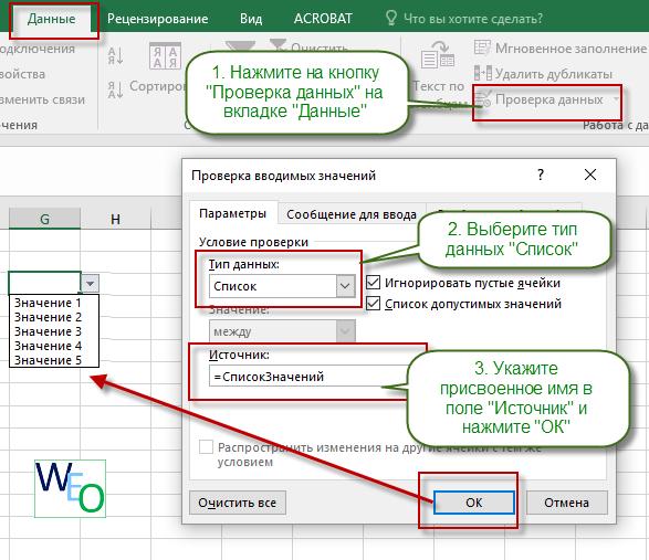 Как в экселе 2013 сделать выпадающий список в ячейке - Spbgal.ru