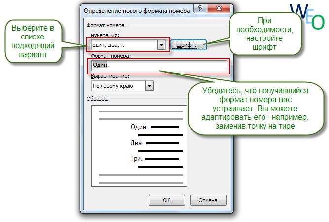 Как в ворде сделать пронумерованный список Как пронумеровать страницы в Ворде - FAQPC - Просто